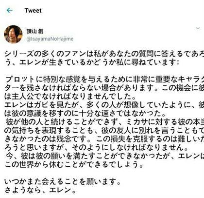 Isayama a révélé la mort d'éren nouvelle à travers ce tweet: